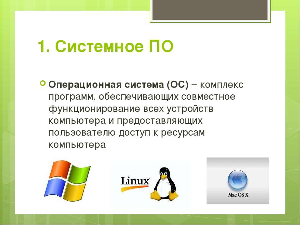 1. Системное ПО Операционная система (ОС) – комплекс программ, обеспечивающих...