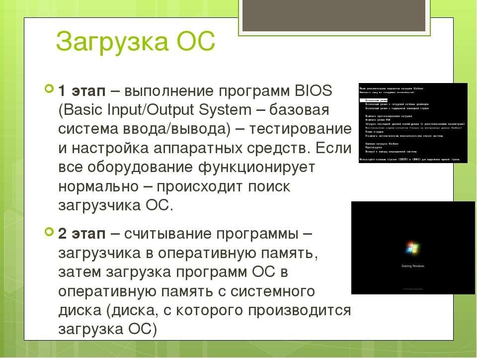 Загрузка ОС 1 этап – выполнение программ BIOS (Basic Input/Output System – ба...