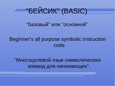 """""""БЕЙСИК"""" (BASIC) """"базовый"""" или """"основной"""" Beginner's all purpose symbolic ins..."""