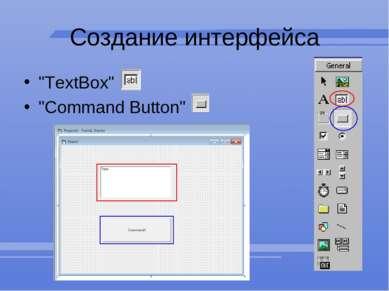 "Создание интерфейса ""TextBox"" ""Command Button"""