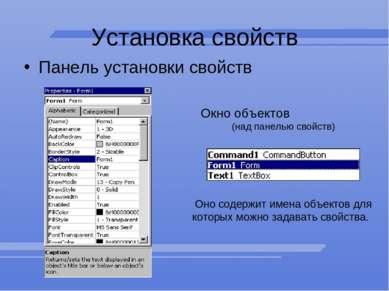 Установка свойств Панель установки свойств Окно объектов (над панелью свойств...