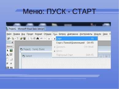 Меню: ПУСК - СТАРТ