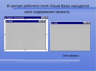 В центре рабочего поля Visual Basic находится окно содержания проекта. Окно ф...