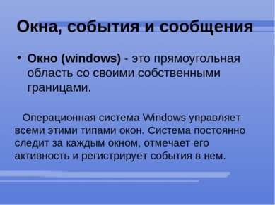 Окна, события и сообщения Окно (windows)-это прямоугольная область со своим...