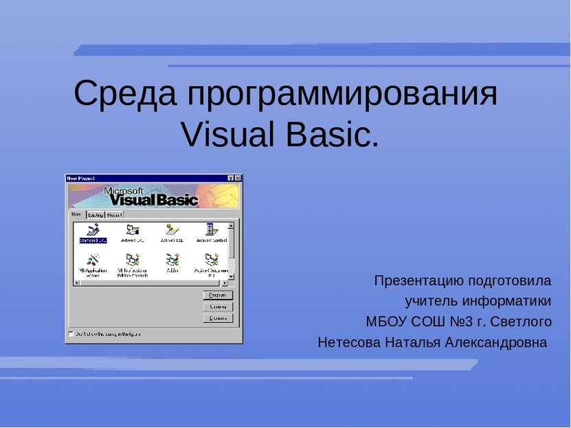 Среда программирования Visual Basic. Презентацию подготовила учитель информат...