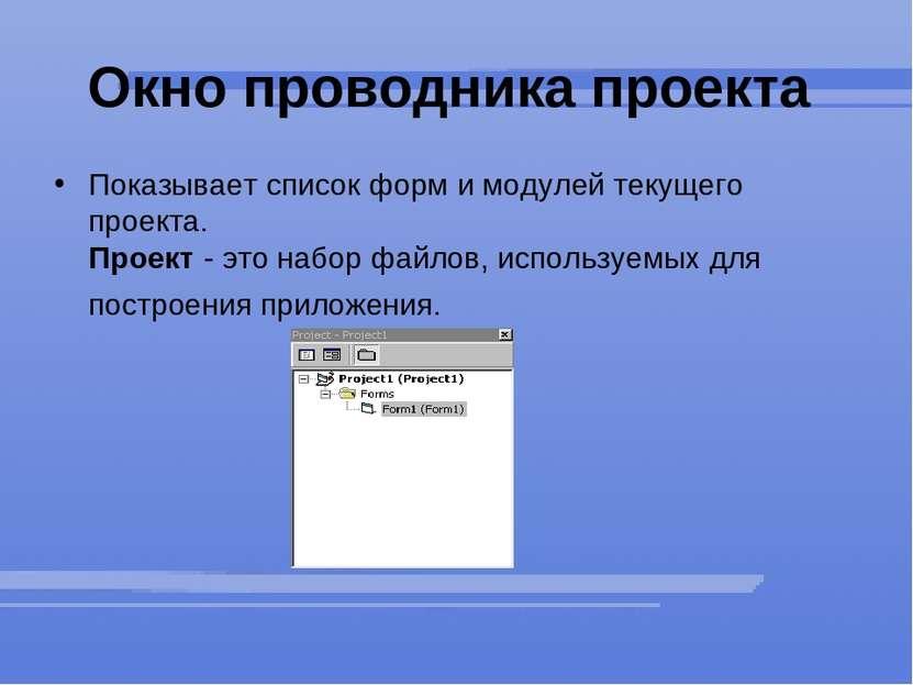 Окно проводника проекта Показывает список форм и модулей текущего проекта. П...