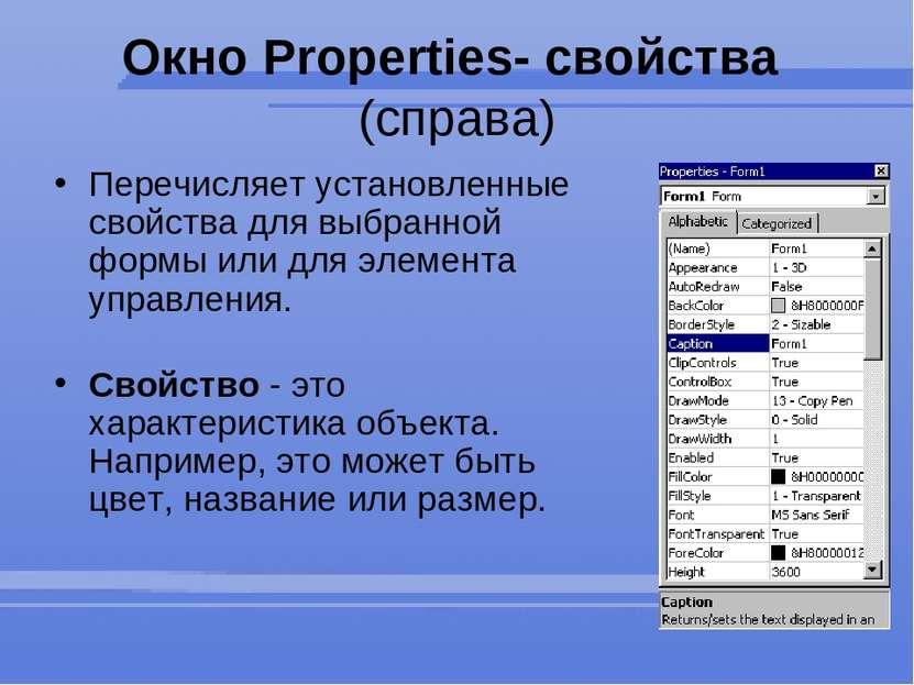 Окно Properties- свойства (справа) Перечисляет установленные свойства для вы...