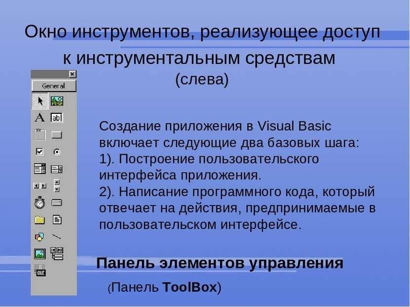 Окно инструментов, реализующее доступ к инструментальным средствам (слева) Со...