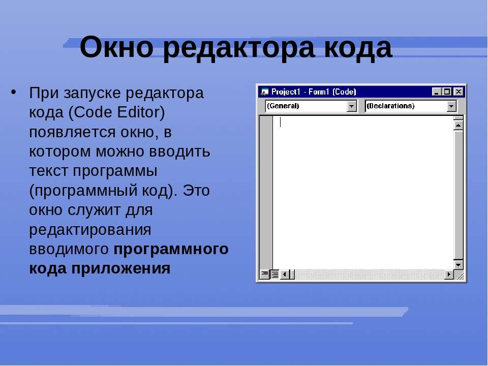 Окно редактора кода При запуске редактора кода (Code Editor) появляется окно...