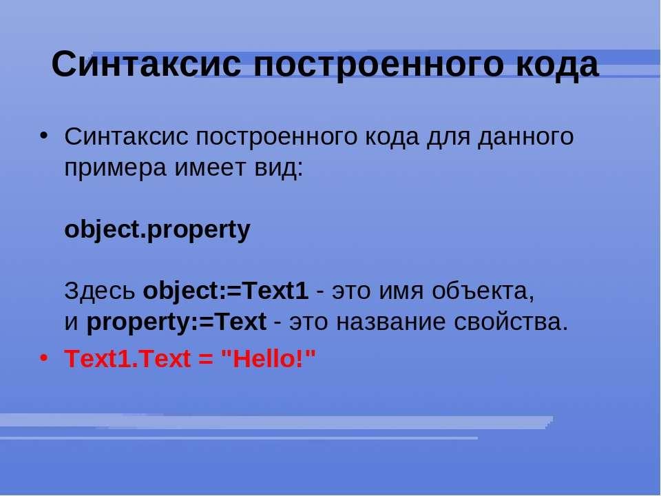 Синтаксис построенного кода Синтаксис построенного кода для данного примера и...