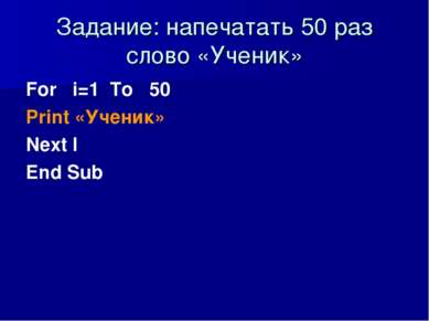 Задание: напечатать 50 раз слово «Ученик» For i=1 To 50 Print «Ученик» Next I...
