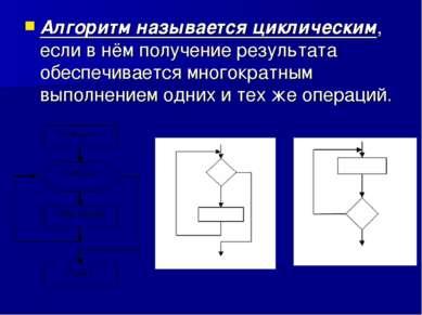 Алгоритм называется циклическим, если в нём получение результата обеспечивает...