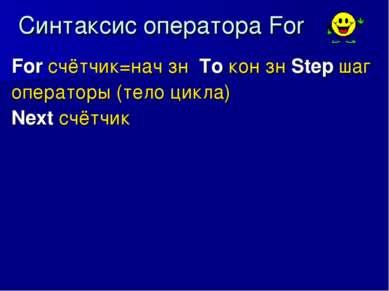 Синтаксис оператора For For счётчик=нач зн To кон зн Step шаг операторы (тело...