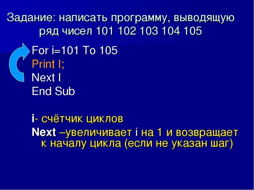 Задание: написать программу, выводящую ряд чисел 101 102 103 104 105 For i=10...