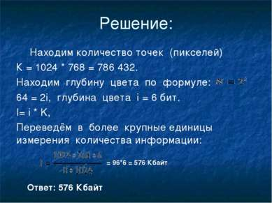 Решение: Находим количество точек (пикселей) К = 1024 * 768 = 786 432. Находи...