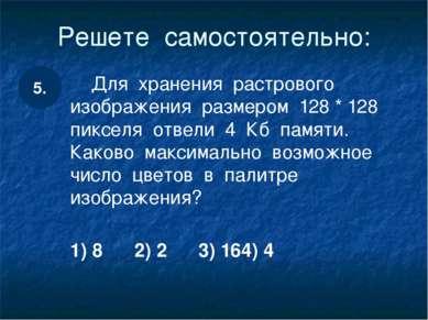 Решете самостоятельно: Для хранения растрового изображения размером 128 * 128...