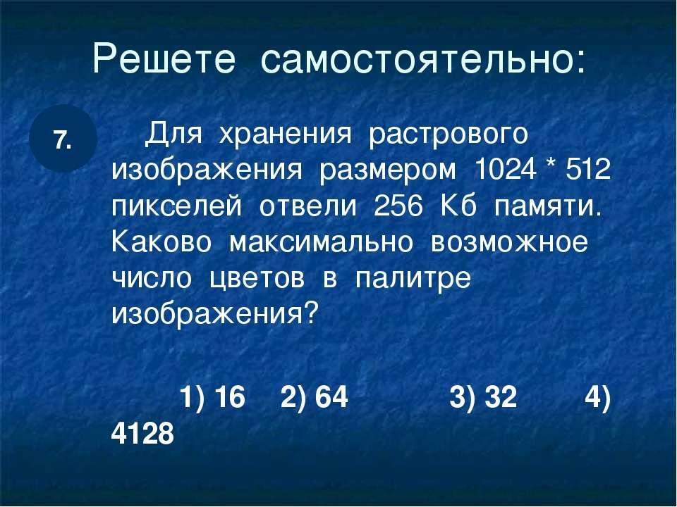 Решете самостоятельно: Для хранения растрового изображения размером 1024 * 51...