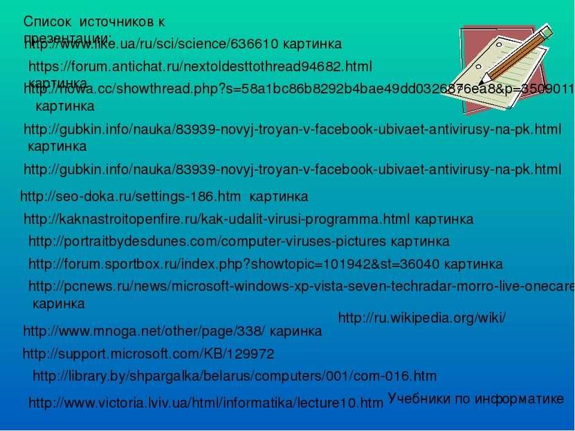 Список источников к презентации: http://nowa.cc/showthread.php?s=58a1bc86b829...