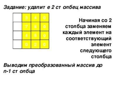 5 1 2 3 9 4 6 4 7 1 8 5 6 0 2 3 4 0 7 8 4 9 0 0 0 Задание: удалите 2 столбец ...