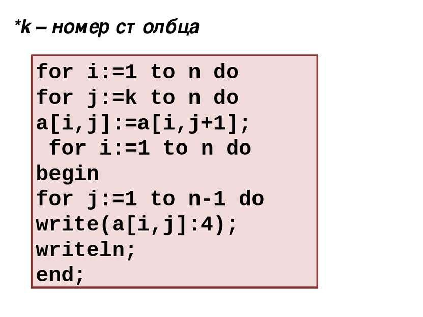 for i:=1 to n do for j:=k to n do a[i,j]:=a[i,j+1]; for i:=1 to n do begin fo...