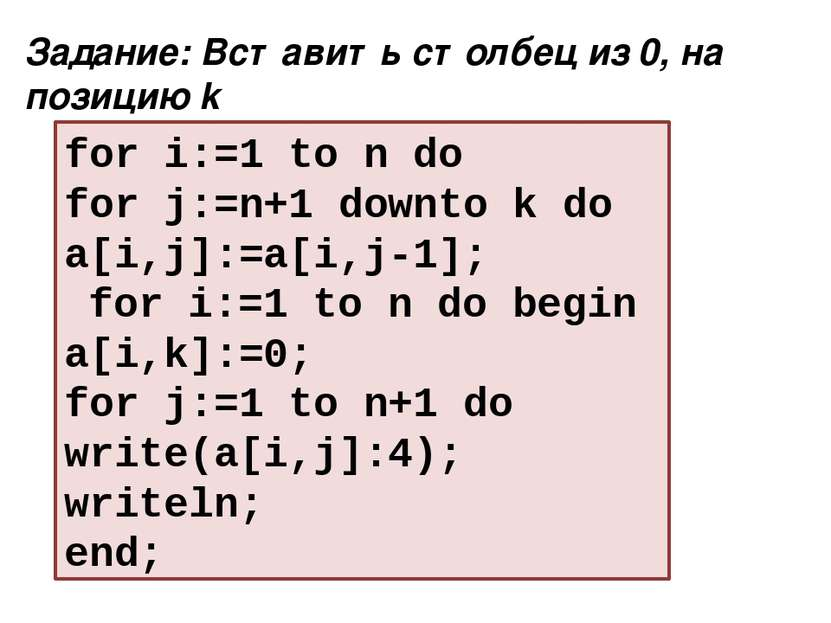 for i:=1 to n do for j:=n+1 downto k do a[i,j]:=a[i,j-1]; for i:=1 to n do be...