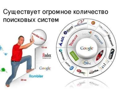 Существует огромное количество поисковых систем