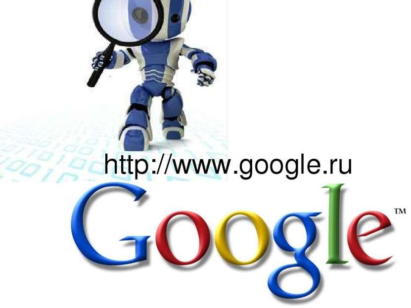 http://www.google.ru