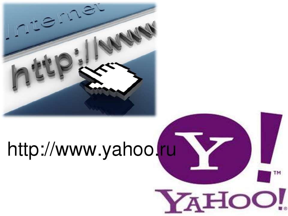 http://www.yahoo.ru