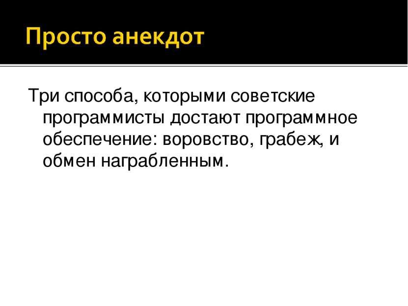 Три способа, которыми советские программисты достают программное обеспечение:...