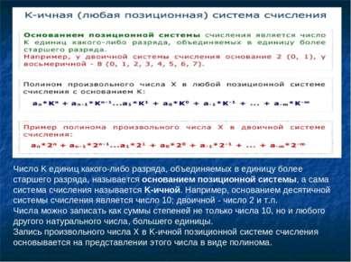 Число K единиц какого-либо разряда, объединяемых в единицу более старшего раз...