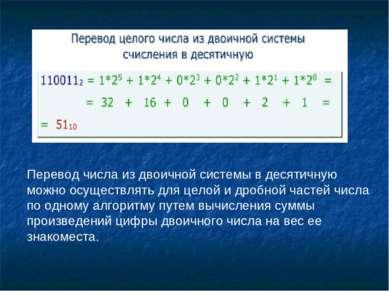 Перевод числа из двоичной системы в десятичную можно осуществлять для целой и...