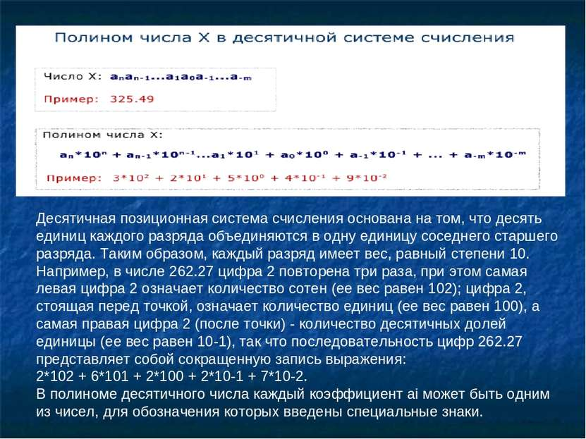 Десятичная позиционная система счисления основана на том, что десять единиц к...
