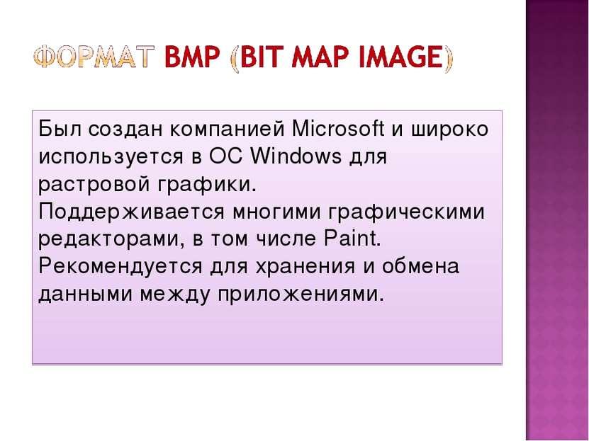 Был создан компанией Microsoft и широко используется в ОС Windows для растров...