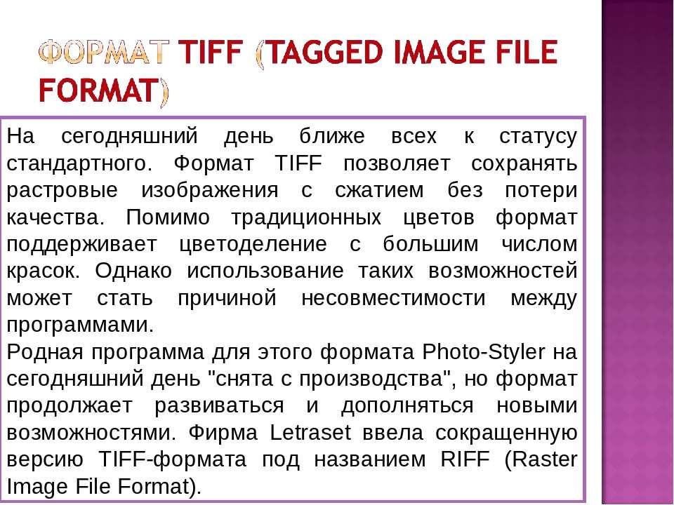 На сегодняшний день ближе всех к статусу стандартного. Формат TIFF позволяет ...