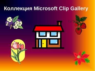 Коллекция Microsoft Clip Gallery
