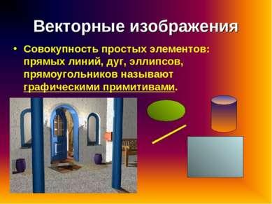Векторные изображения Совокупность простых элементов: прямых линий, дуг, элли...