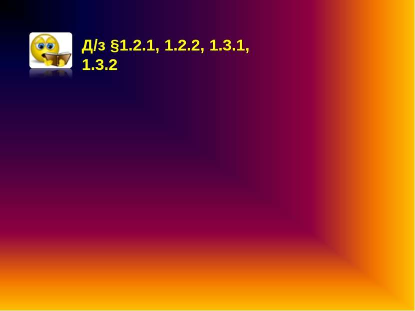 Д/з §1.2.1, 1.2.2, 1.3.1, 1.3.2