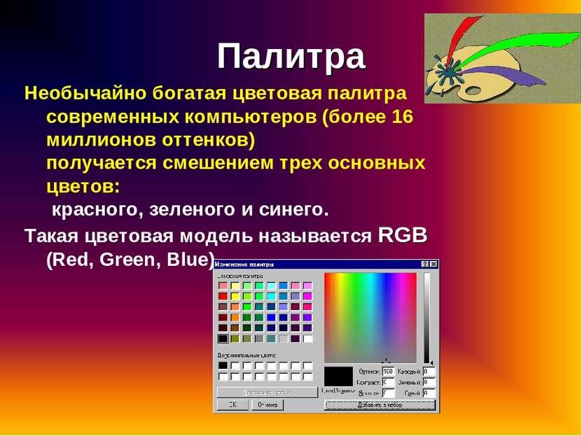 Палитра Необычайно богатая цветовая палитра современных компьютеров (более 16...
