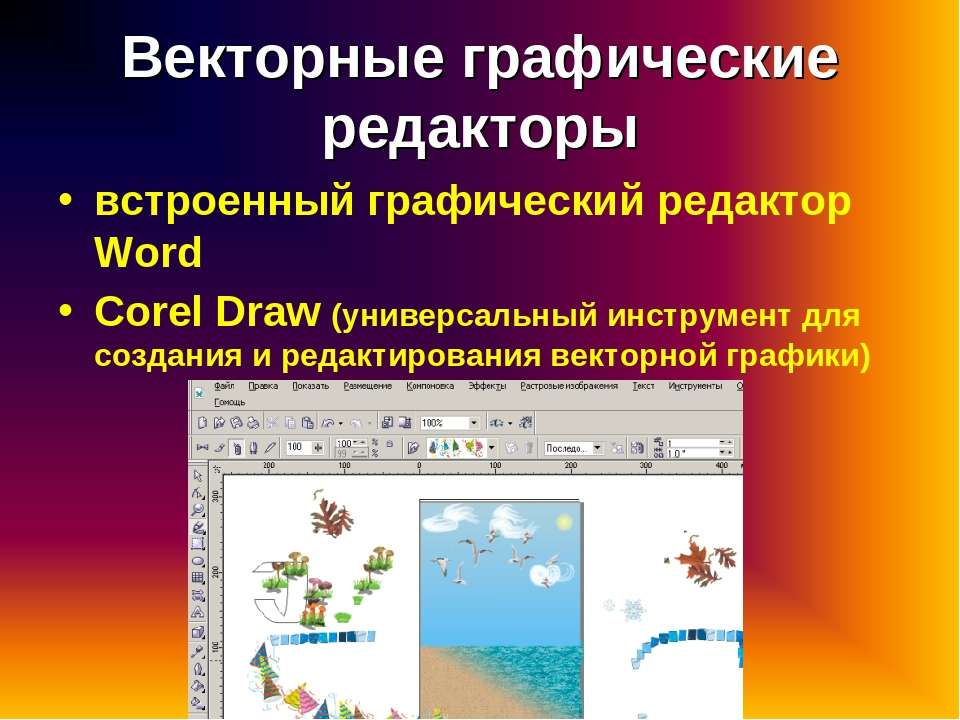 Векторные графические редакторы встроенный графический редактор Word Corel Dr...