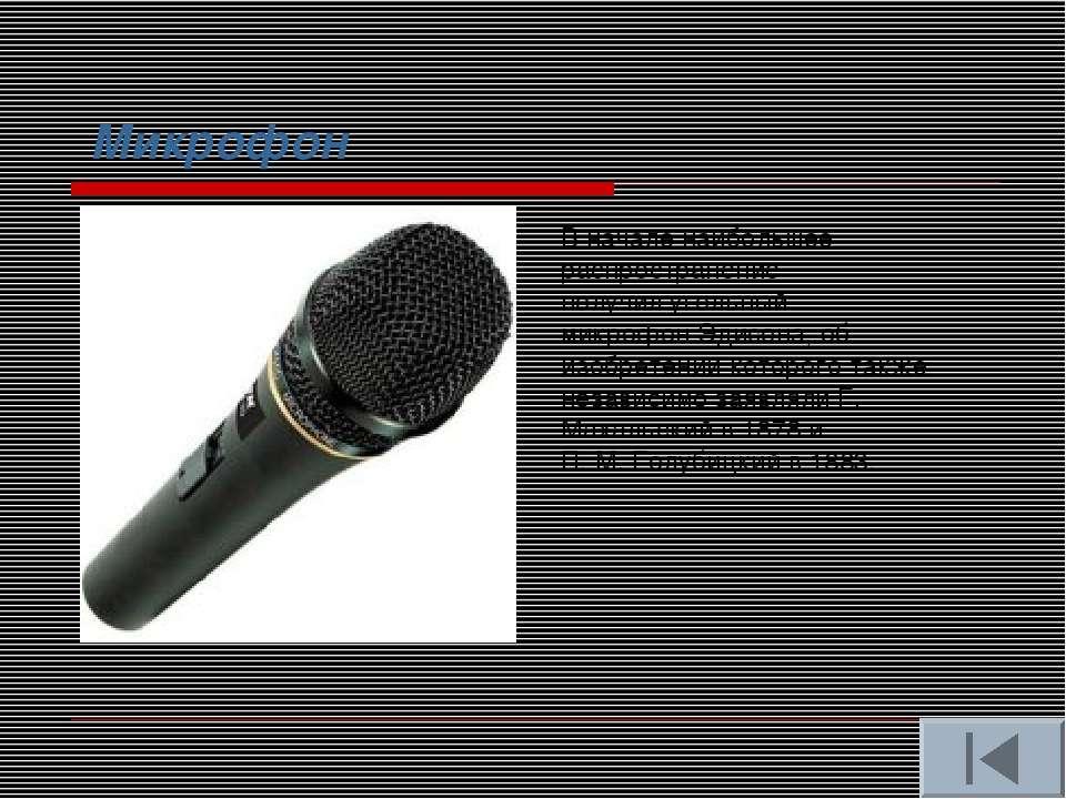 Микрофон В начале наибольшее распространение получилугольный микрофонЭдисон...