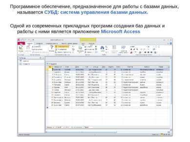 Программное обеспечение, предназначенное для работы с базами данных, называет...