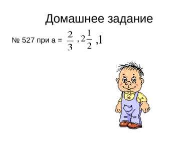 Домашнее задание № 527 при а =