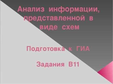 Анализ информации, представленной в виде схем Подготовка к ГИА Задания В11