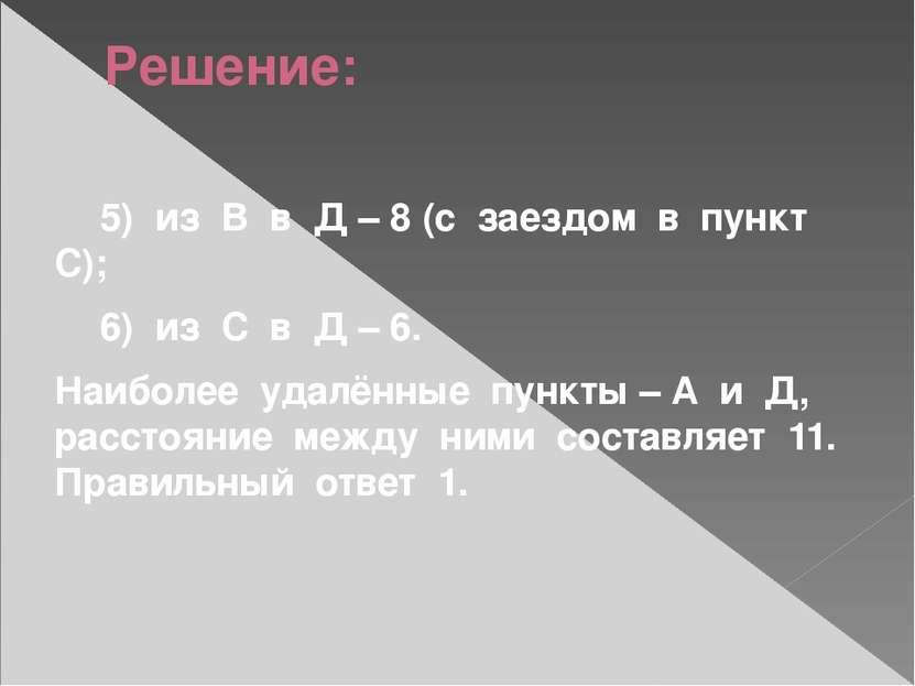 Решение: 5) из В в Д – 8 (с заездом в пункт С); 6) из С в Д – 6. Наиболее уда...