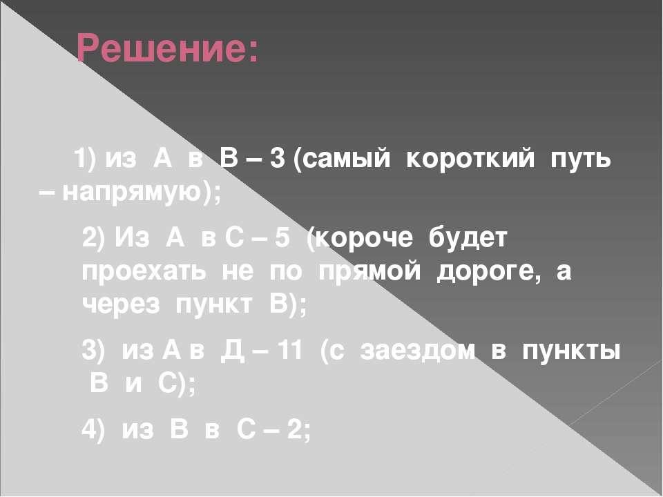 Решение: 1) из А в В – 3 (самый короткий путь – напрямую); 2) Из А в С – 5 (к...