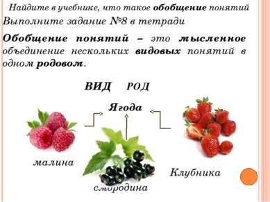 ВИД⟶РОД Найдите в учебнике, что такое обобщение понятий Обобщение понятий – э...