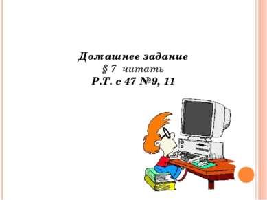 Домашнее задание § 7 читать Р.Т. с 47 №9, 11