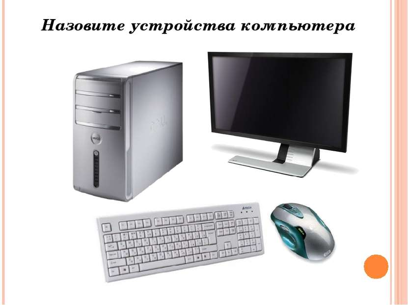 Назовите устройства компьютера