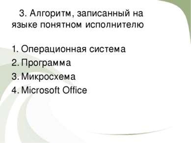 3. Алгоритм, записанный на языке понятном исполнителю Операционная система Пр...