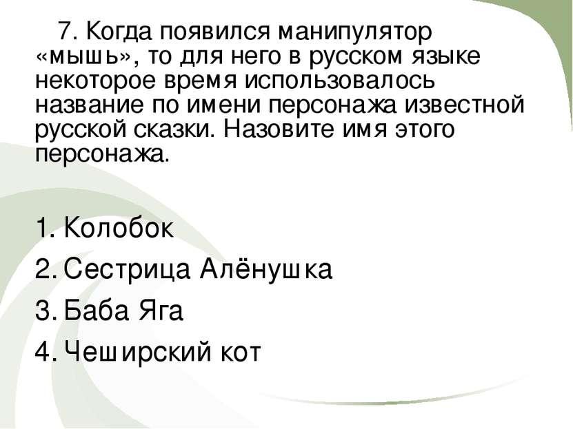 7. Когда появился манипулятор «мышь», то для него в русском языке некоторое в...